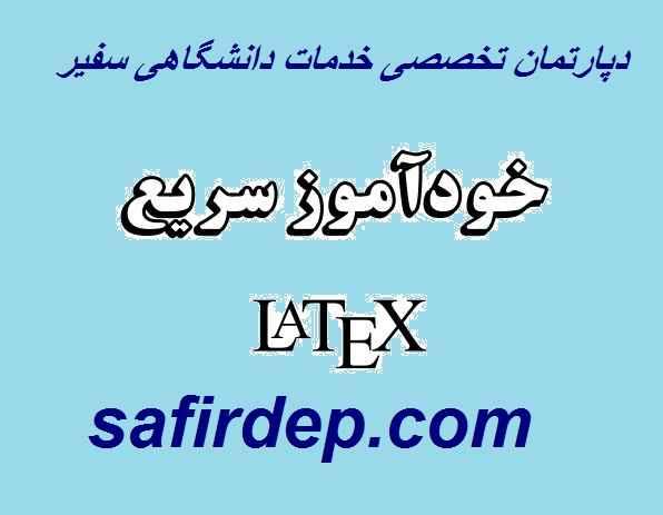 تایپ در latex-تولید پانویس فارسی و انگلیسی