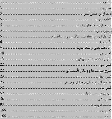 فهرست مطالب سیستم تهویه ساختمان