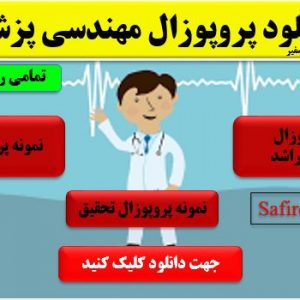 دانلود پروپوزال پزشکی