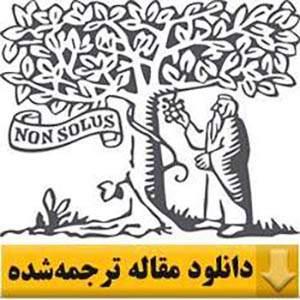 دانلود مقالات ترجمه شده isi