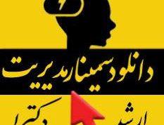 دانلود سمینار مدیریت